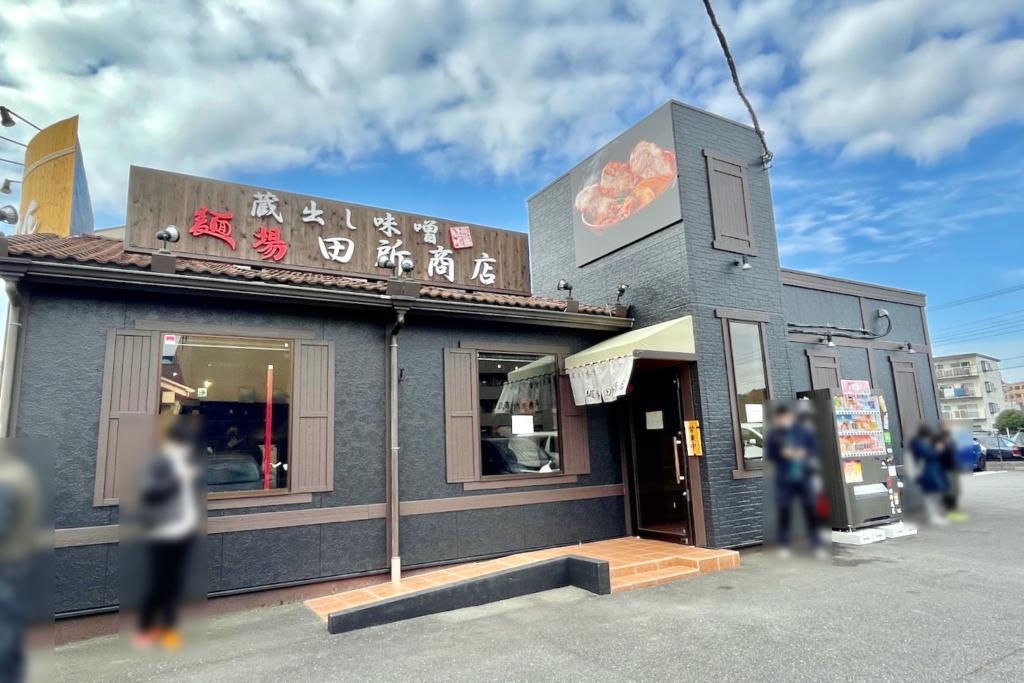 麺場 田所商店 多摩ニュータウン店 外観