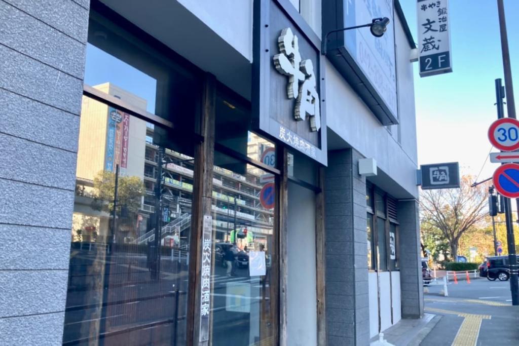 牛角 多摩センター店が12/27で閉店
