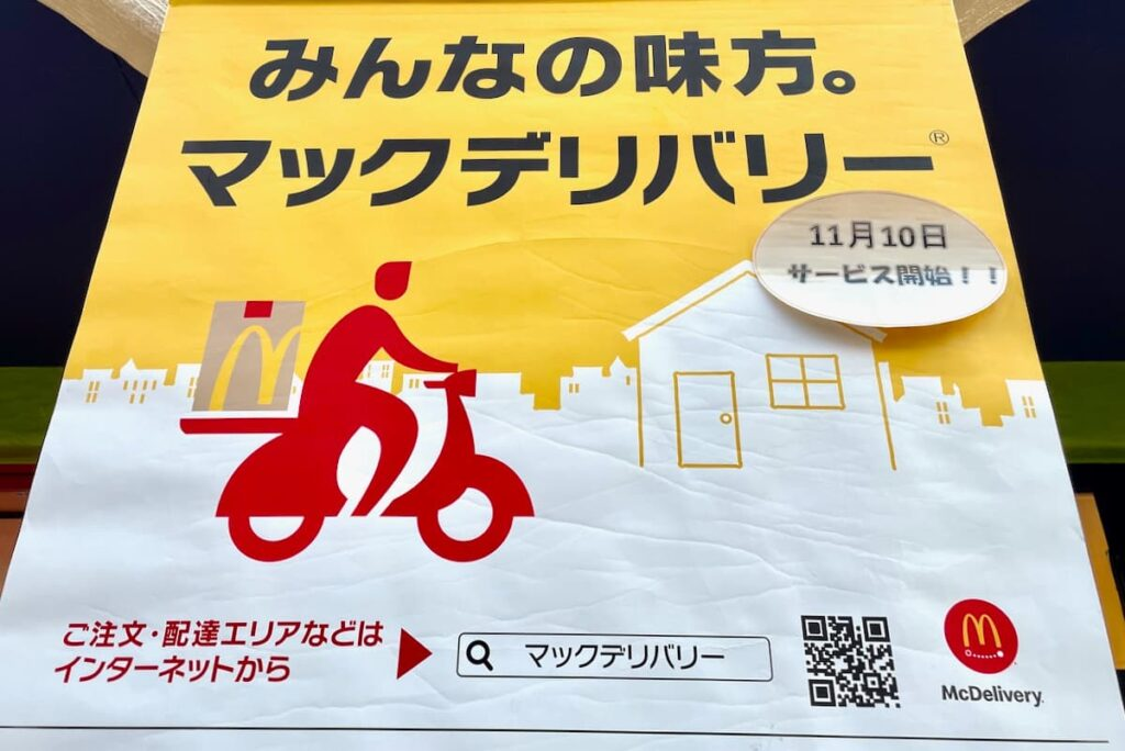 マクドナルドの「マックデリバリー」が東京多摩エリアで開始してた