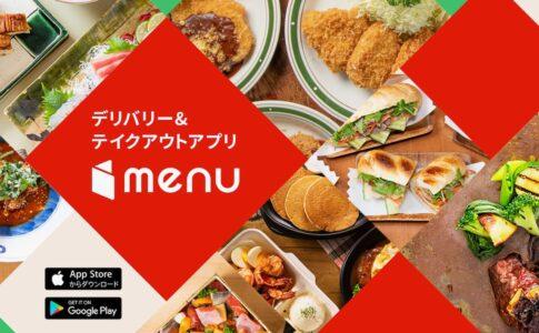 デリバリーアプリ「menu」