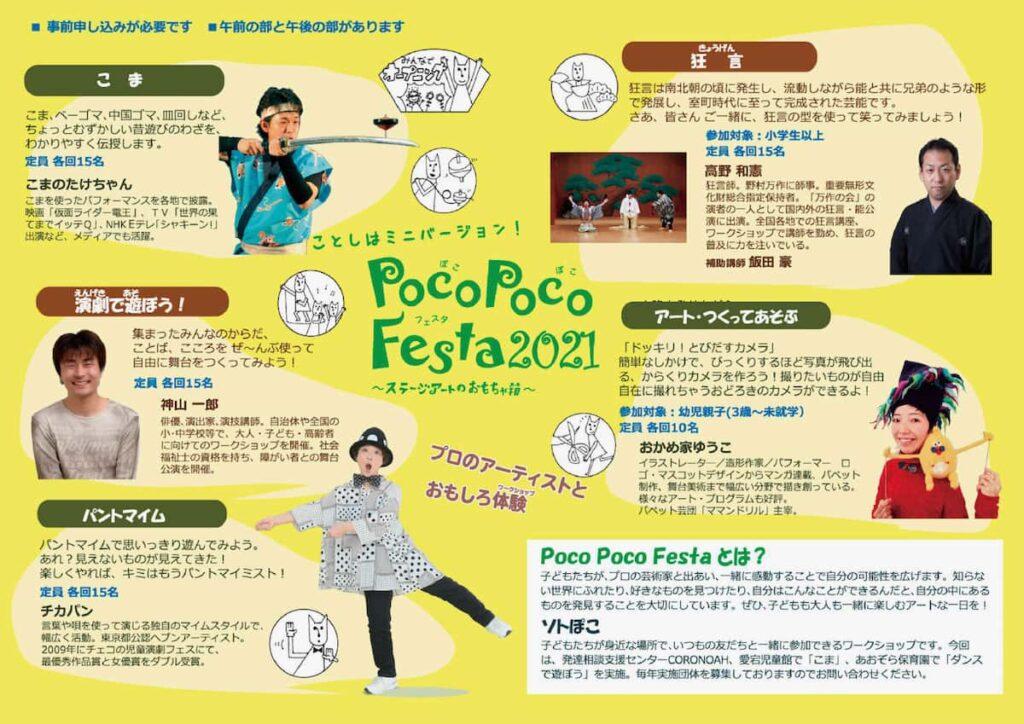 PocoPocoFesta(ぽこぽこフェスタ)2021