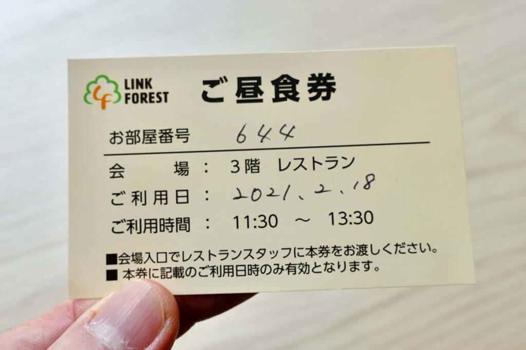 KDDIの宿泊研修施設「LINK FOREST」食事券