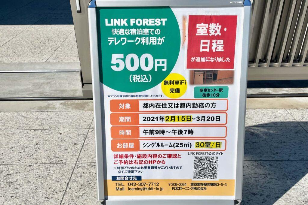 1日1室500円税込の「東京都サテライトオフィスプラン」