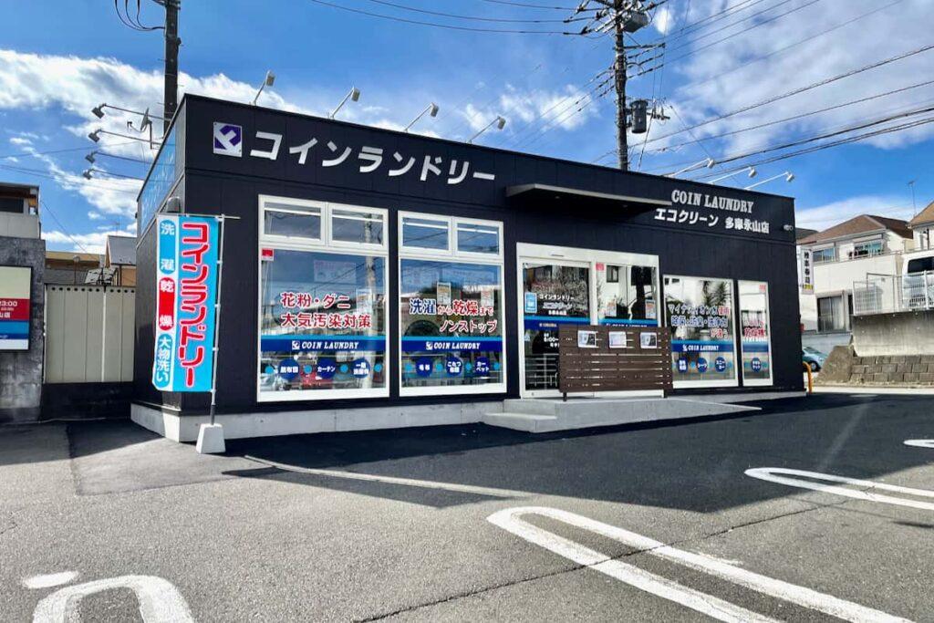 エコクリーン多摩永山店 外観