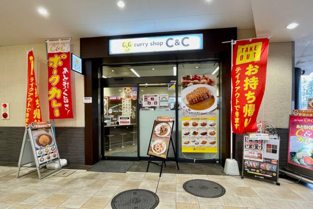カレーショップC&C永山店