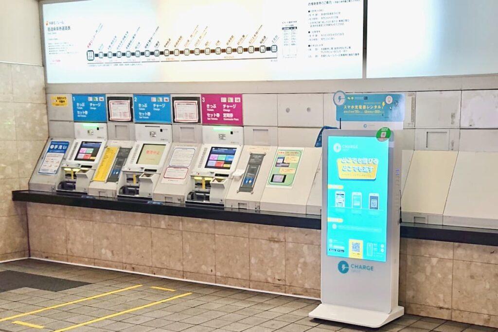 多摩センター駅の「ChargeSPOT」