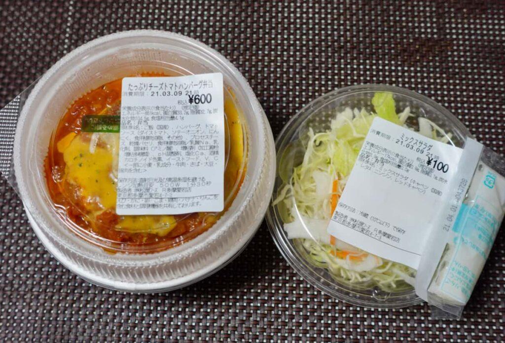 「たっぷりトマトハンバーグ弁当(600円税込)」と「ミックスサラダ(100円税込)」