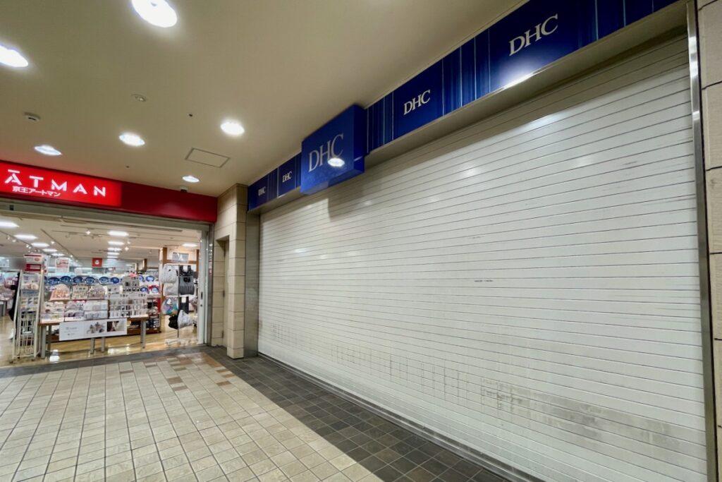 DHC 京王多摩センターSC直営店