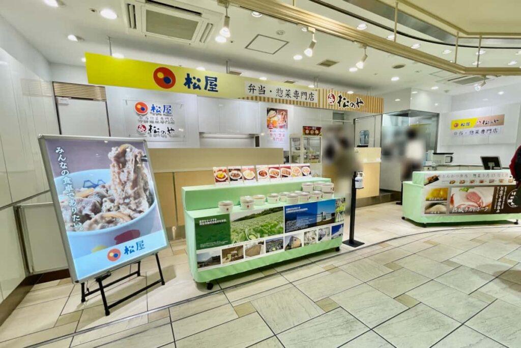 松屋・松のや 弁当・惣菜専門店 小田急マルシェに多摩センター2階