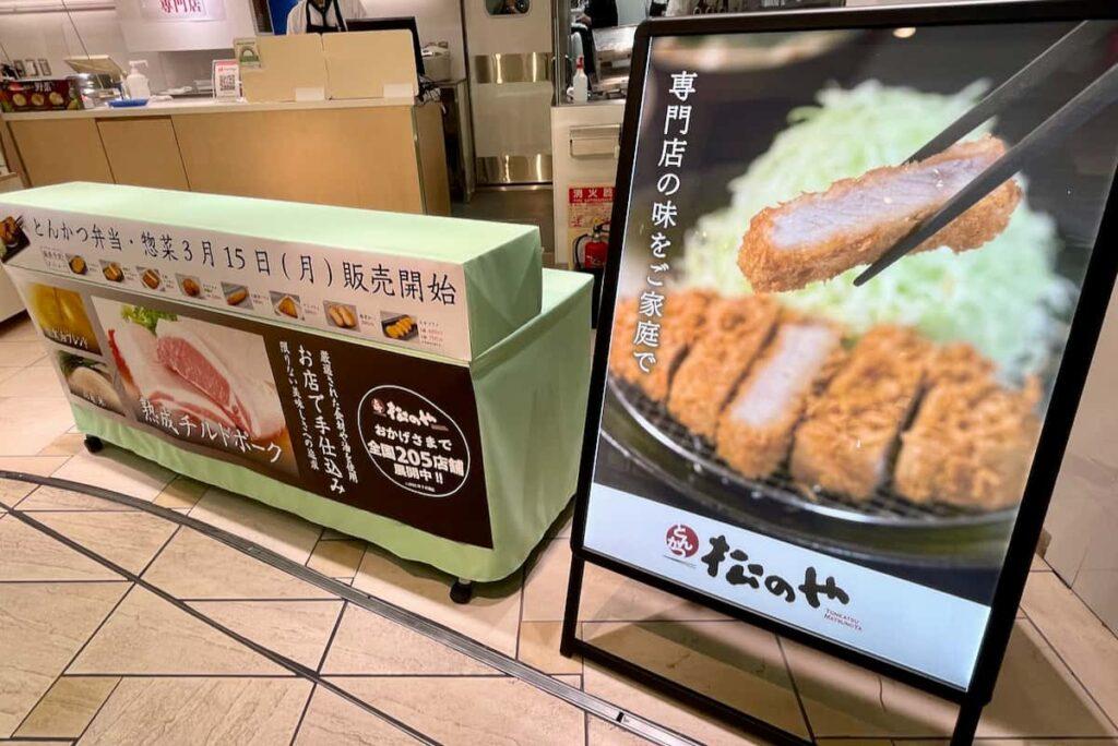 月15日からはとんかつ専門店「松のや」お惣菜専門店がオープン
