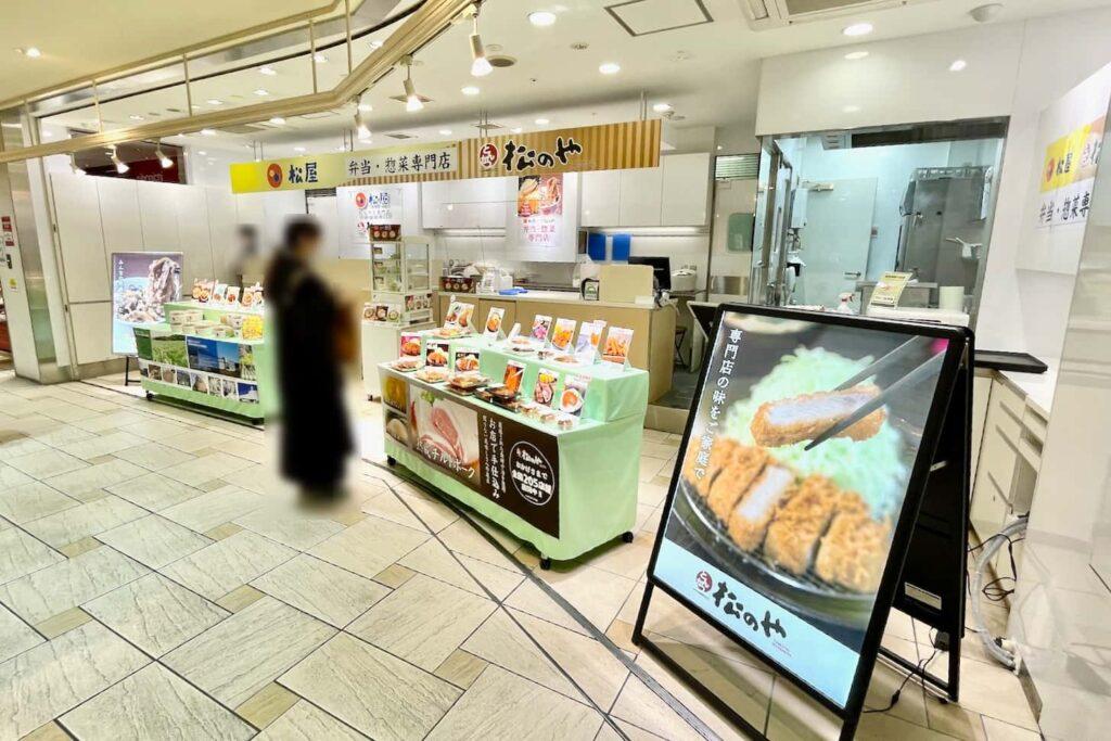松屋・松のや 惣菜小田急多摩センター店