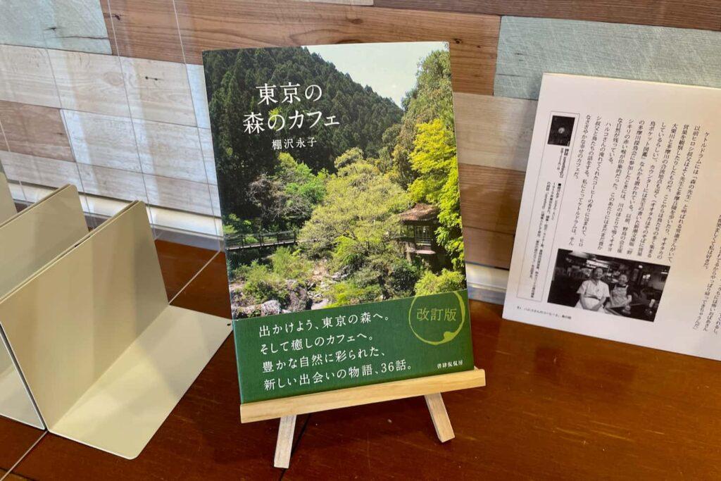奥さまの永子さん著書の「東京の森のカフェ」