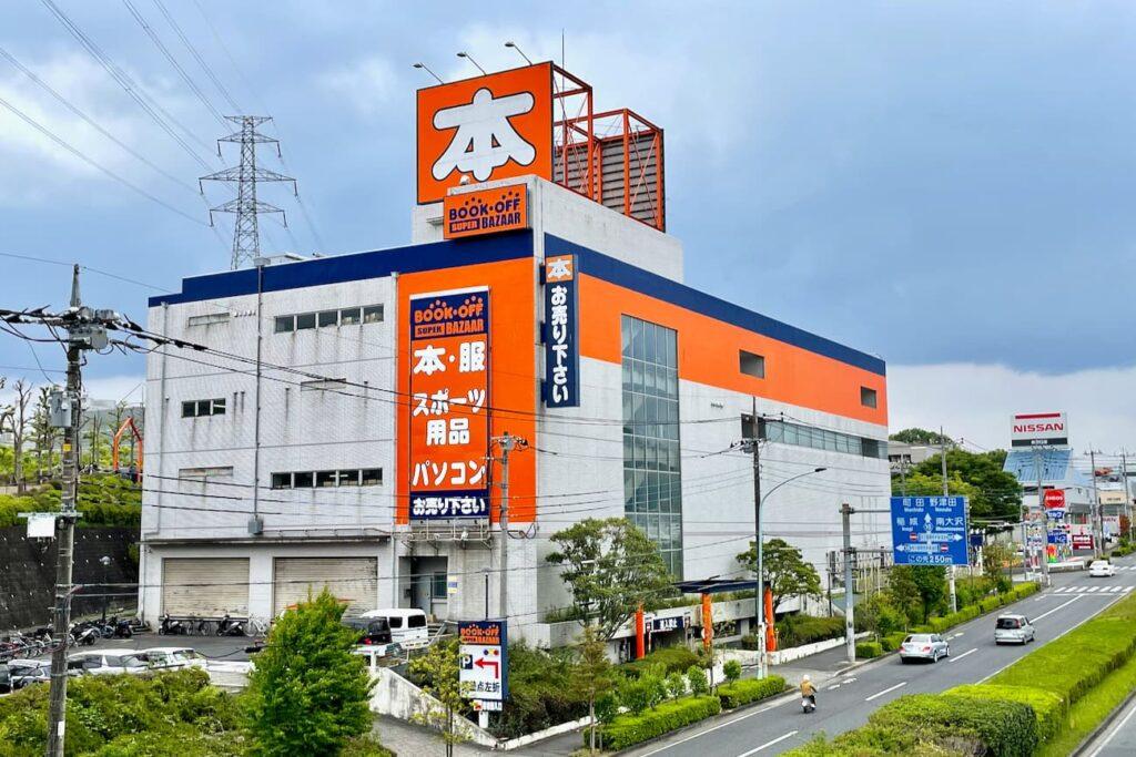ブックオフ スーパーバザール 多摩永山店