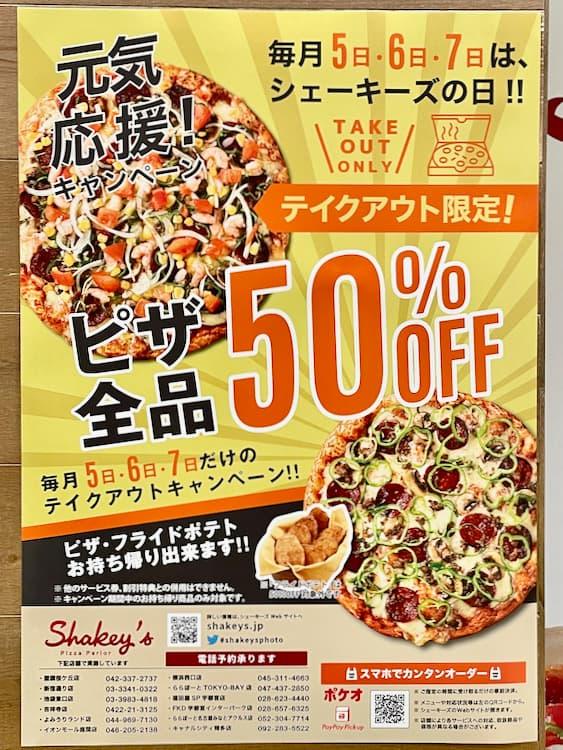 毎月5日6日7日は「シェーキーズの日」でピザ半額