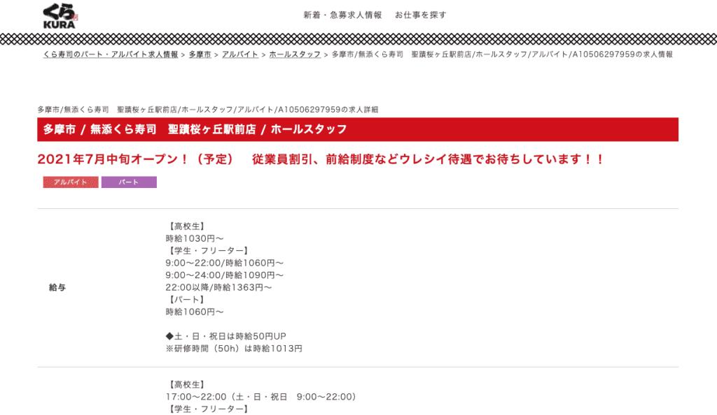 くら寿司のパート・アルバイト求人情報サイトより