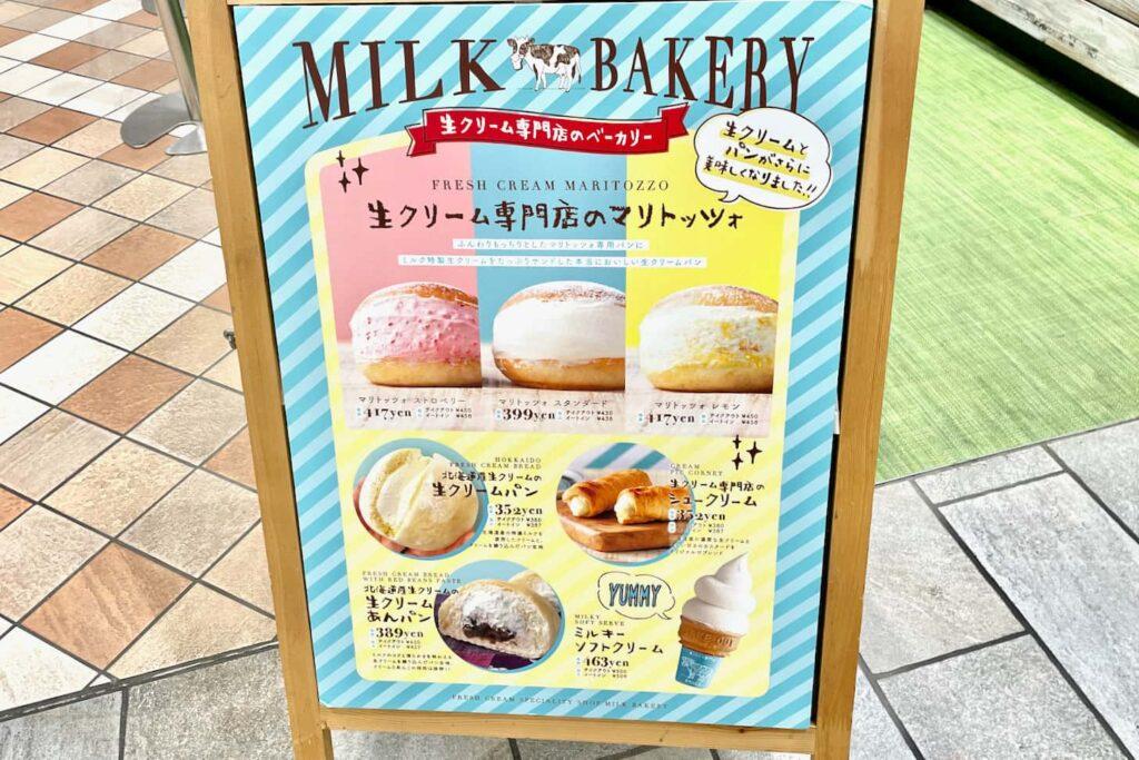 ルミネ立川1階にある生クリーム専門店「ミルク」のマリトッツォ