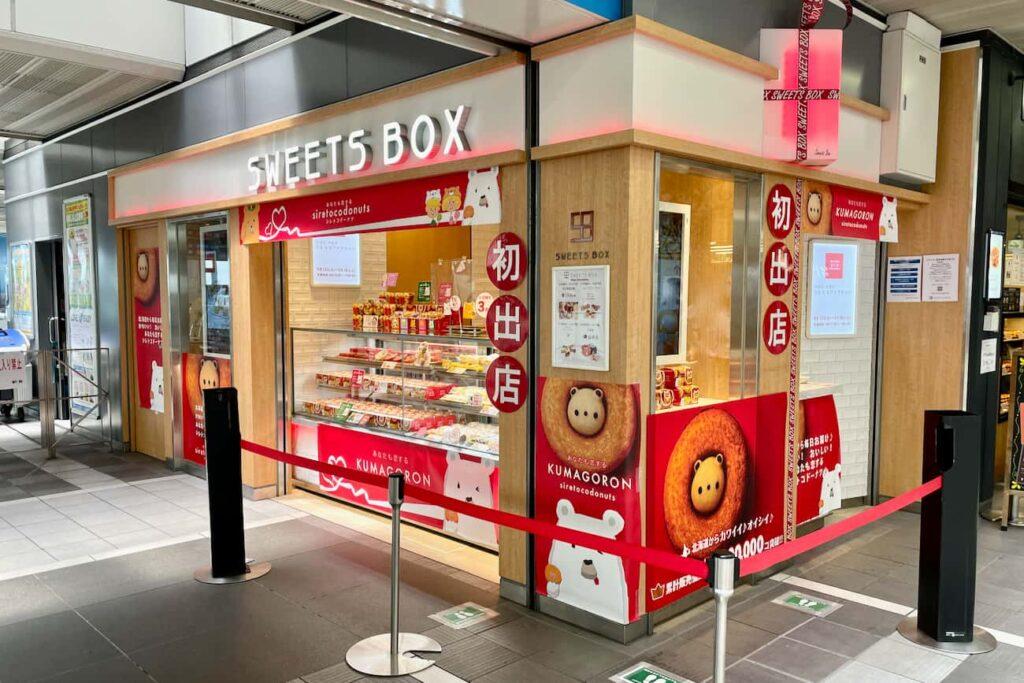 SWEETS BOX 小田急マルシェ新百合ヶ丘店