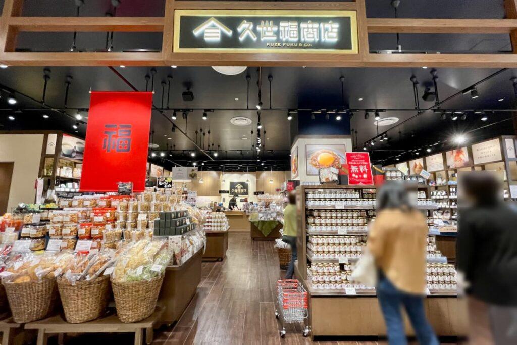 久世福商店(和食材)