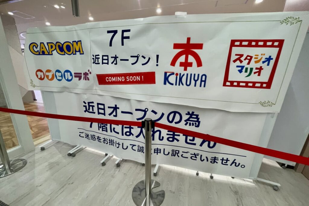 7階 アミューズメント・写真スタジオ(近日オープン)