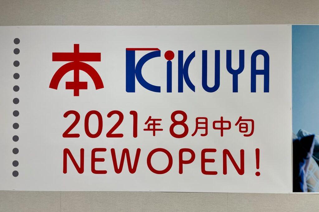 7階フロアの「喜久屋書店」さんは8月中旬のオープンを予定