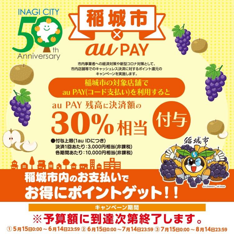 30%還元の稲城市 x au PAYキャンペーンが5/15(土)からスタート!
