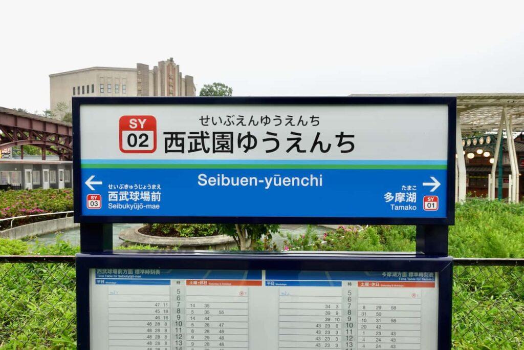 西武園ゆうえんち駅