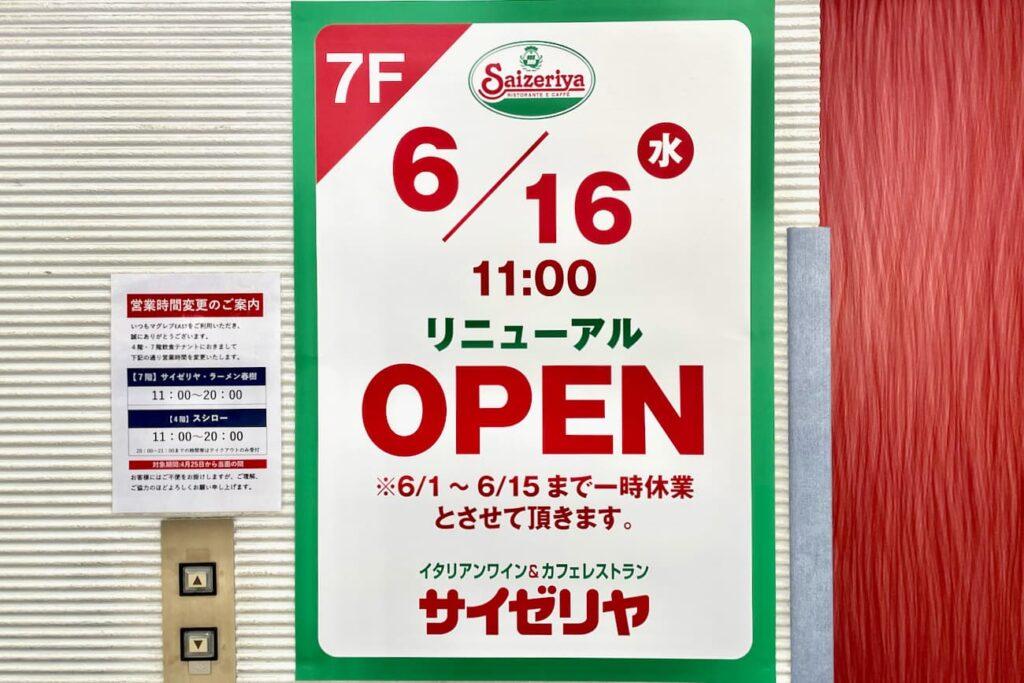 サイゼリヤ 多摩センター駅前店が6/16(水)にリニューアルオープン予定