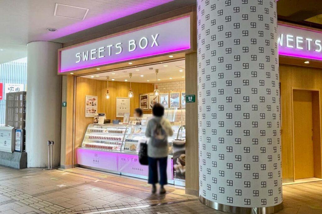 スイーツボックス小田急マルシェ永山店で亀戸「船橋屋」