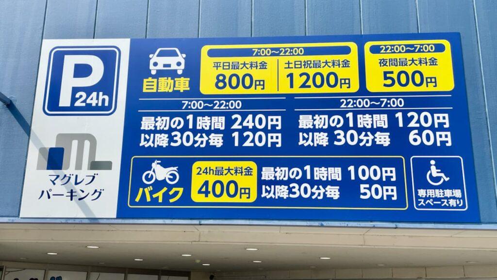 マグレブパーキングの駐車料金表