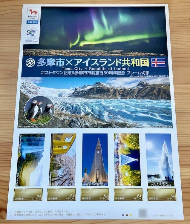 多摩市 × アイスランド共和国ホストタウン記念&多摩市市制施行50周年記念フレーム切手