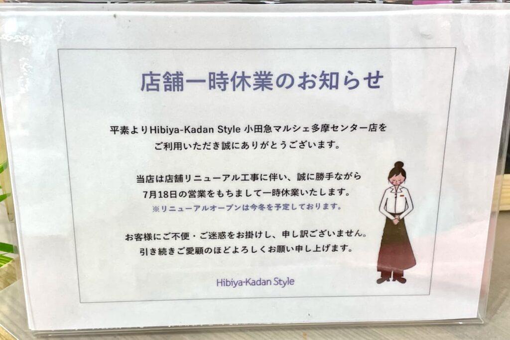 Hibiya-Kadan-Style 小田急マルシェ多摩センター店