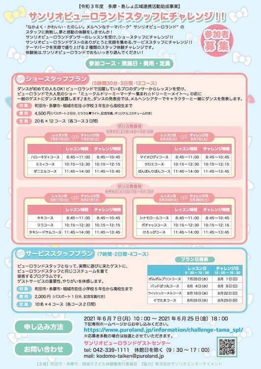 © 2021 SANRIO CO., LTD. TOKYO, JAPAN S/D・G 著作 株式会社サンリオ