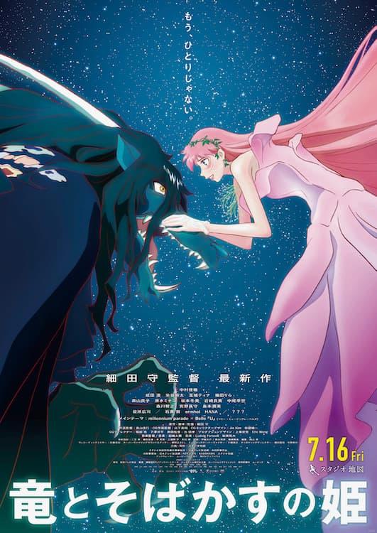 細田守監督最新作『竜とそばかすの姫』