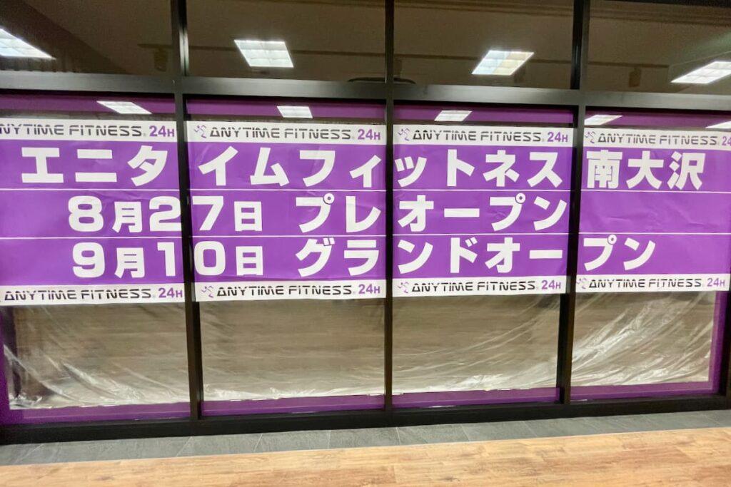 エニタイムフィットネス南大沢店