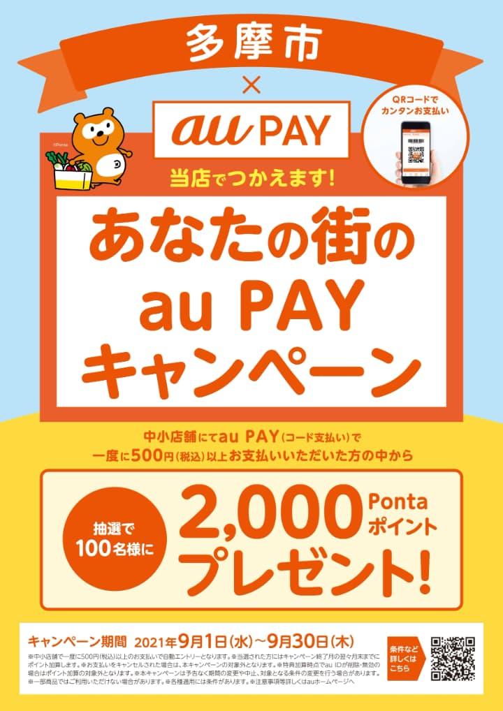 """多摩市で新たな""""中小店舗""""au PAYキャンペーンが開催中。2,000Pontaポイントがプレゼント"""