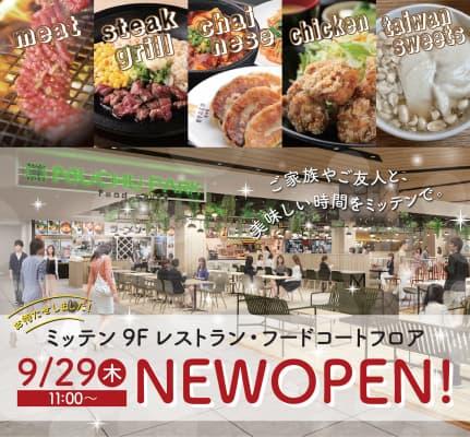 9階のレストラン・フードコートフロアについて、第1弾のオープン日が2021年9月29日(水)午前11時