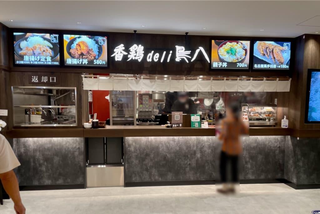 香鶏 deli 鳥八(鶏料理専門店)