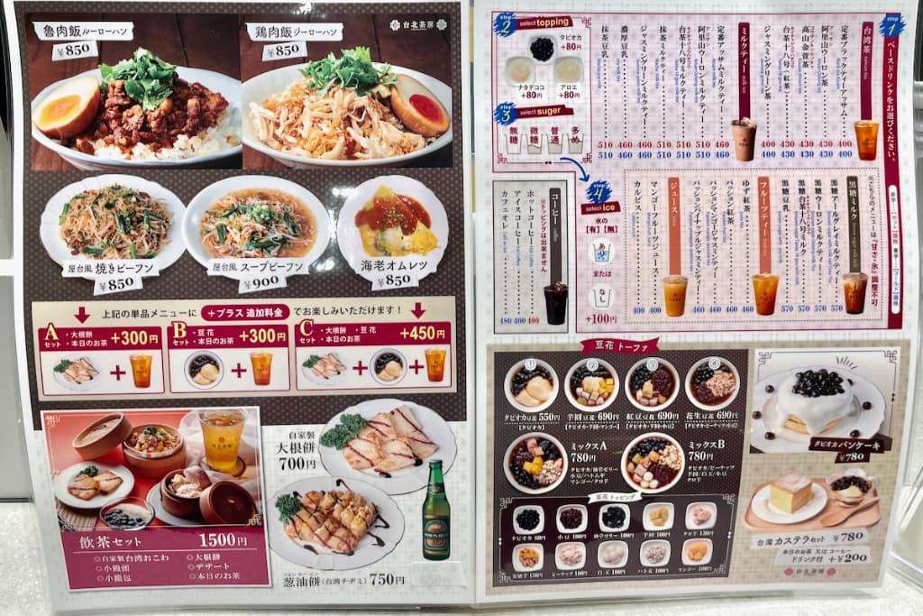 台湾スイーツとフードのお店「台北茶房」のメニュー