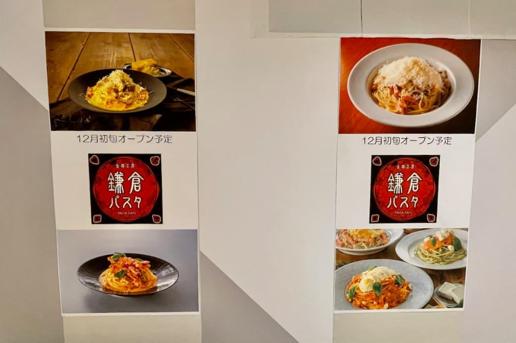 12月初旬には「生麺工房鎌倉パスタ」さんが出店予定