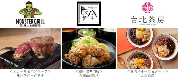 「モンスターグリル」「香鶏deli鳥八」「台北茶房」