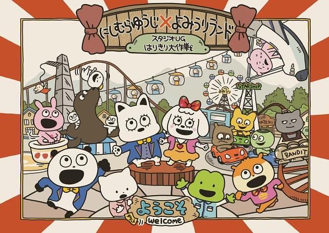 「にしむらゆうじ×よみうりランド メインビジュアル」 © studio U.G. - Yuji Nishimura