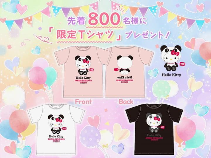 パンダに扮したハローキティが描かれたオリジナルデザインのTシャツをプレゼント