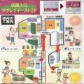【千歳屋が4/11にリニューアル】2階と3階に拡張した店内マップが公開