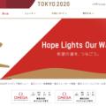 東京2020オリンピック聖火リレーの通過日程が決定!多摩エリアは7/10から、一般聖火ランナーの募集がまもなく開始