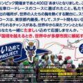 多摩市で東京2020自転車ロードレース事前イベント「たましい込めて応援しよう!プロジェクト」が開催