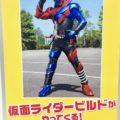 【6/29開催】多摩センター「丘の上プラザ」4階に仮面ライダービルドが登場!