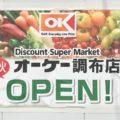 オーケー調布店(仮称)が2019年9月下旬オープン予定!オープニングスタッフ募集中
