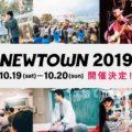 多摩のカルチャーフェス「NEWTOWN 2019」が10月開催決定!規模拡大で多摩センター駅前も会場に