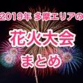 2019年版多摩エリアの花火大会(日程・場所)まとめ