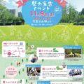 京王永山駅周辺で「多摩ニュータウン魅力実感イベント」が11/9開催!MUJI x UR見学ツアーも
